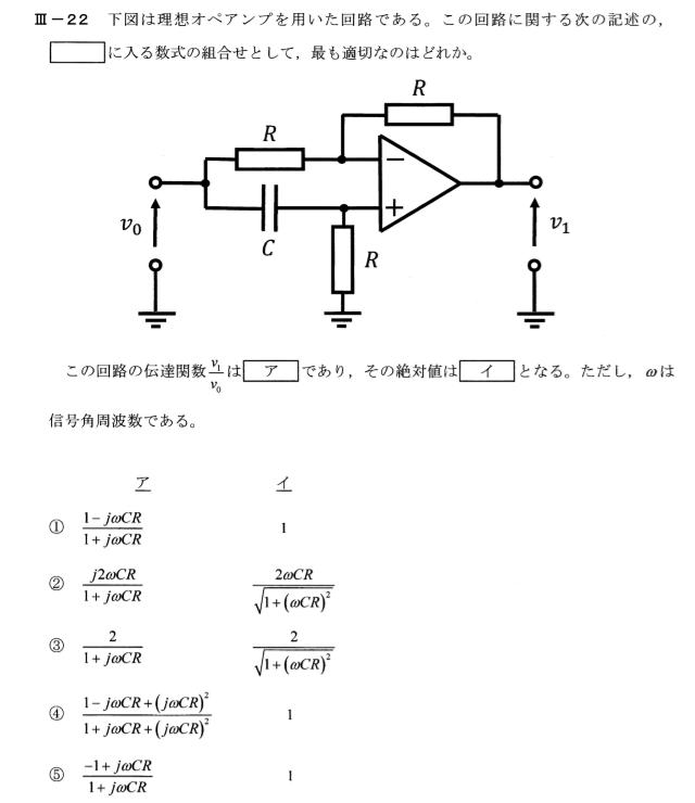 技術士第一次試験 電気電子部門-R1再試験の問題 日本技術士会のHPより引用
