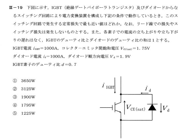 技術士第一次試験 電気電子部門-R1年度(再試験)の問題 日本技術士会のHPより引用