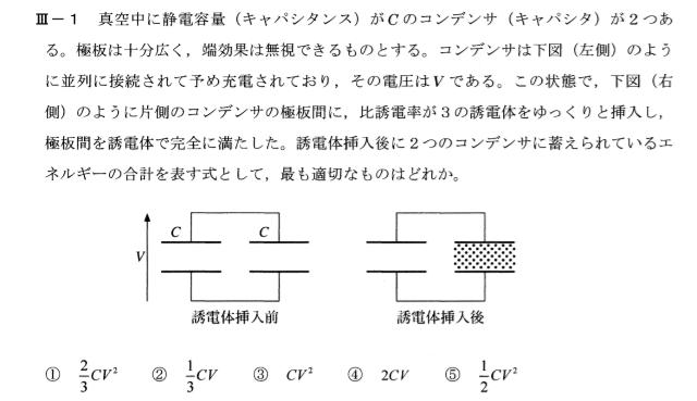 技術士第一次試験 電気電子部門-R1年度の問題 日本技術士会のHPより引用
