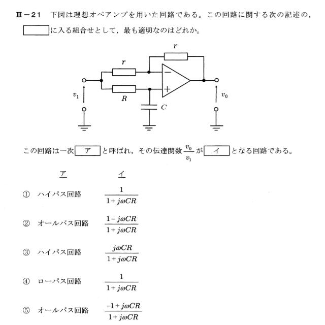 技術士第一次試験 電気電子部門-H30年度の問題 日本技術士会のHPより引用