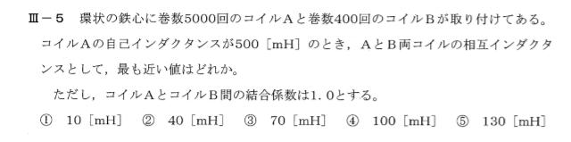 技術士第一次試験 電気電子部門-H29年度の問題 日本技術士会のHPより引用