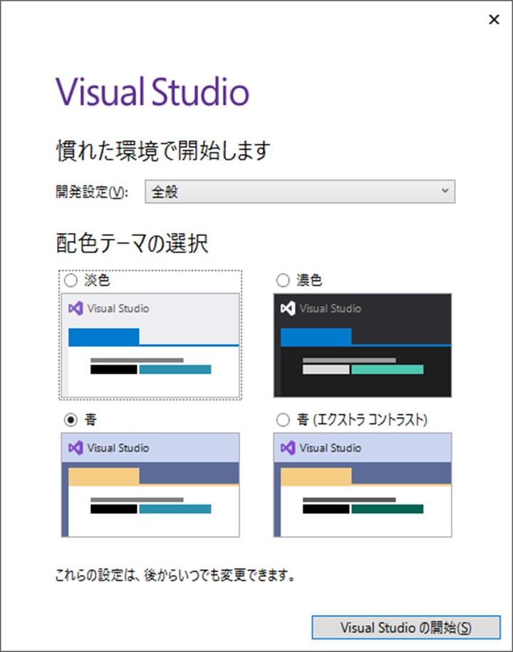 Visual Studio 2019の起動手順2