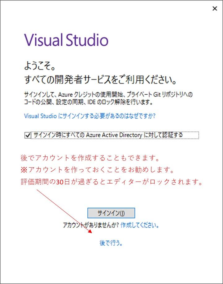 Visual Studio 2019の起動手順1