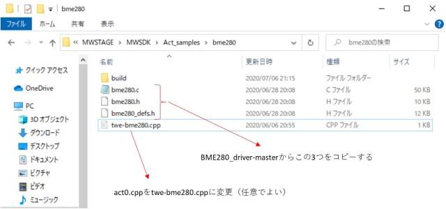 ME280のドライバーファイルを組み込む