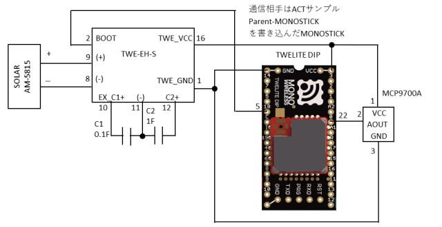 ADCと無線通信の確認に使用する回路