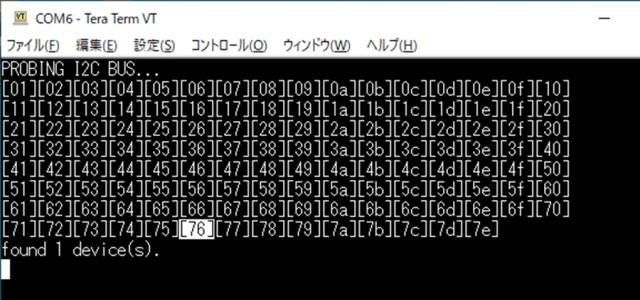 インタラクティブモード(I2Cのアドレスを確認)