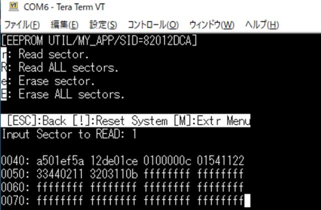 インタラクティブモードのEEPROM操作画面(セクターリード)