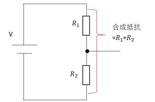 抵抗の直列接続
