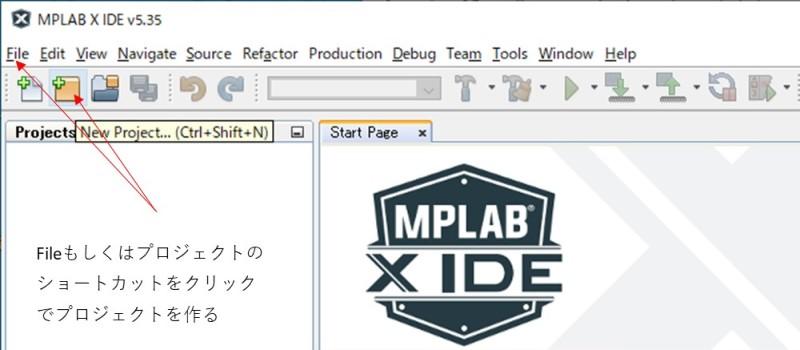 MPLAB X IDE画面