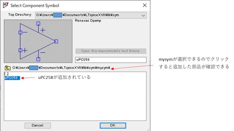 mysysフォルダと追加したuPC258