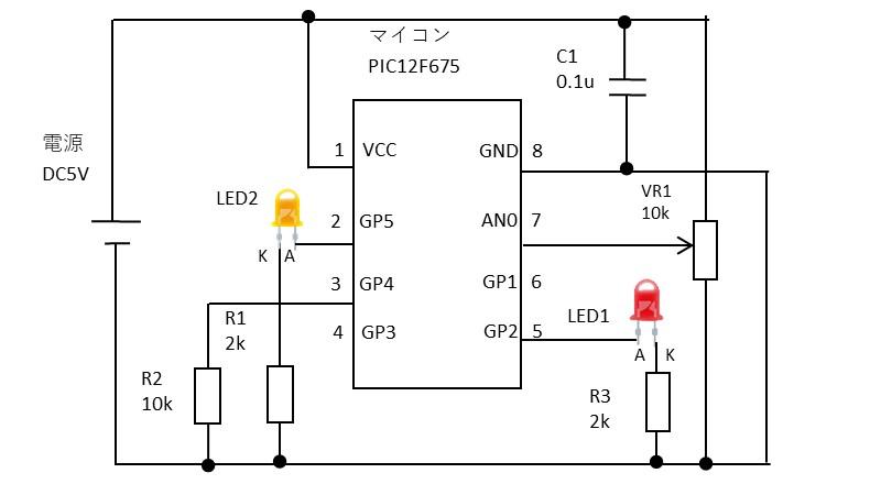AD変換の動作確認の回路図
