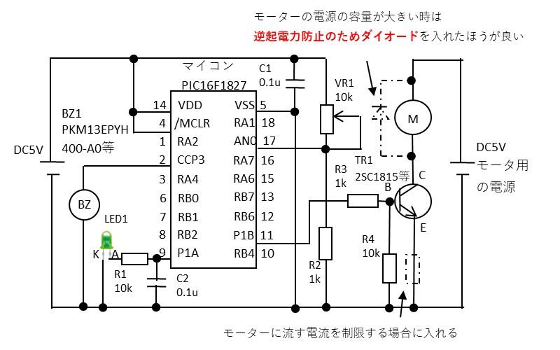 PWMの動作確認用の回路図