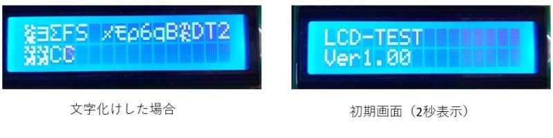 動作確認(左:文字化け 右:初期画面)