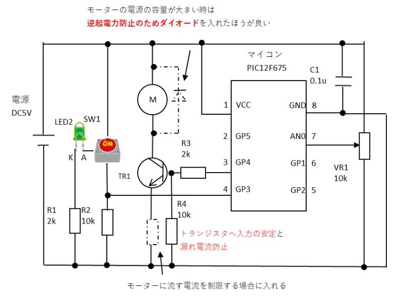 回路図2(PWMでモーターを回す)