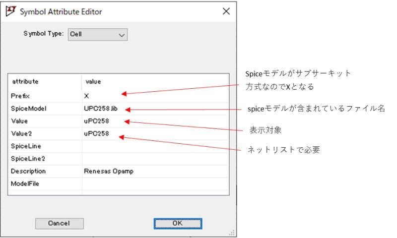 Symbol Attribute Editorの設定