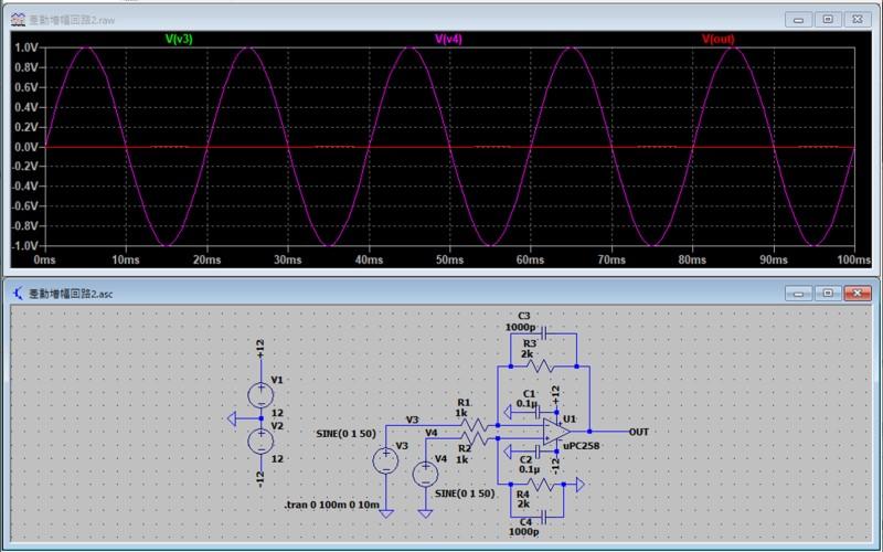 差動増幅回路のシミュレーション1