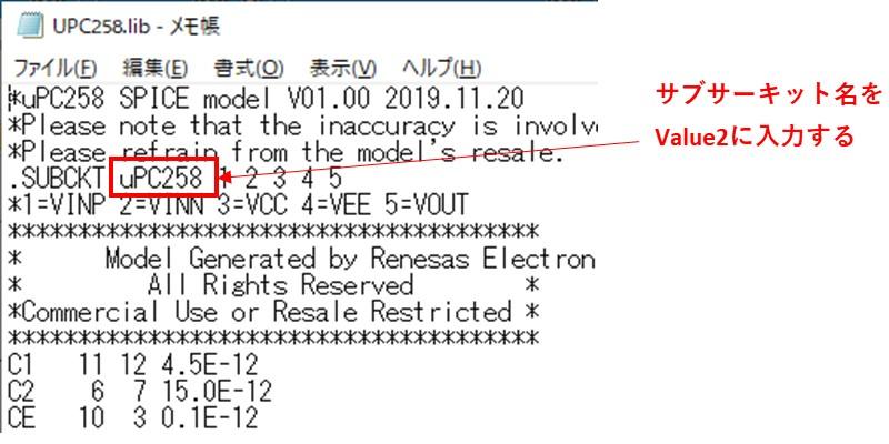 サブサーキット名をValue2に入力する(libファイルの名称位置)