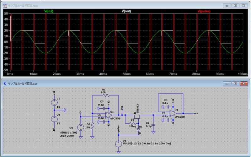 サンプルホールド回路のシミュレーション