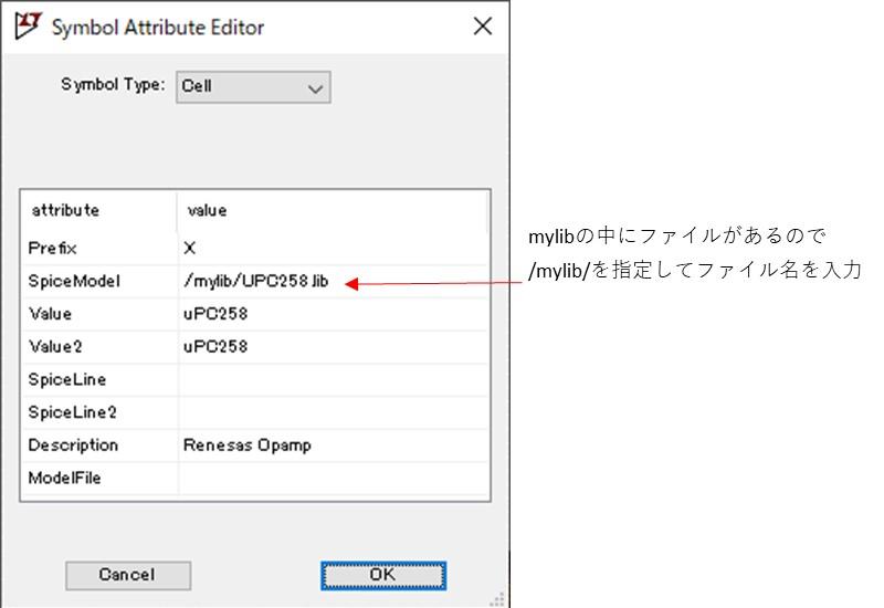 自作フォルダ管理でのSymbol Attribute Editorの設定