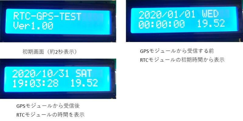 GPSモジュールとRTCモジュールの組み合わせ(GPS時計)の動作確認