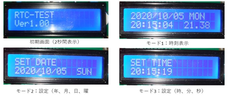 ArduinoとRX8900の結果をLCDに表示する動作確認