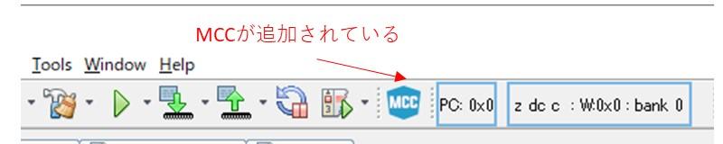 MCCがインストールされていることの確認