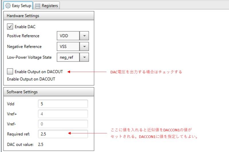 DACの設定(MCC)
