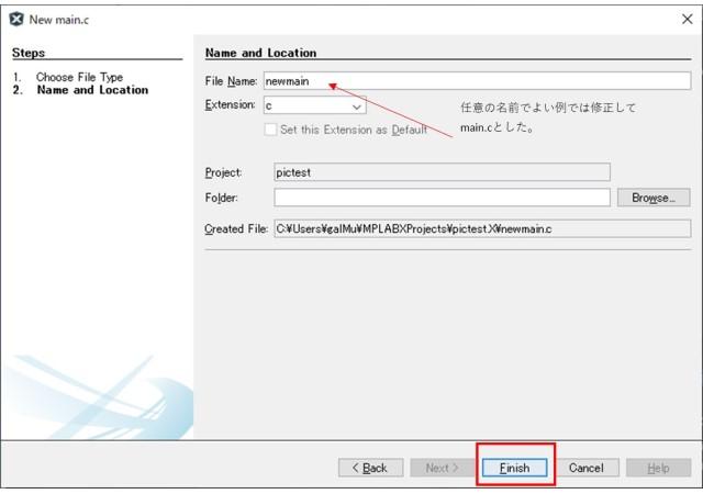 メインファイル作り方手順2