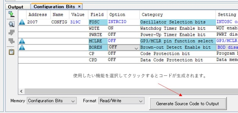 ConfigurationBitsの設定