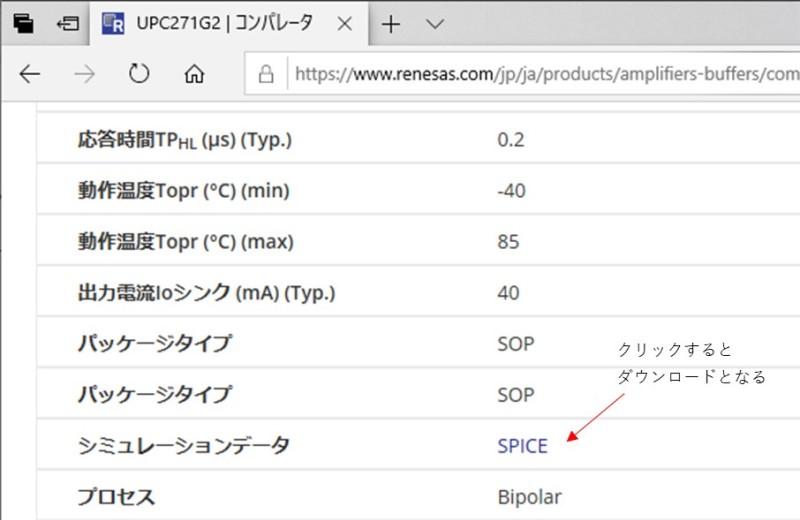 UPC271のSPICEデータのダウンロード