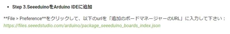 Seeeduino  XIAO公式Wikiに記載されているボードマネージャーのURL