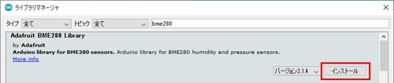 Adafruit BME280 Libraryの追加
