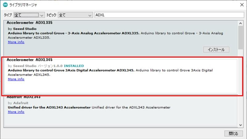 Arduino IDEのライブラリマネージャ