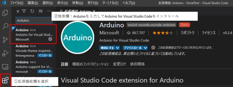 拡張機能でArduinoを追加インストールする