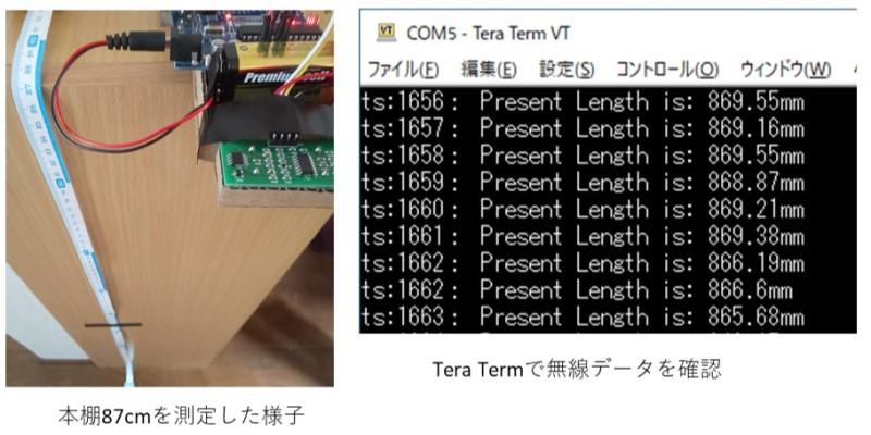 Arduino+US-015+トワイライトによる距離測定モジュールの動作確認
