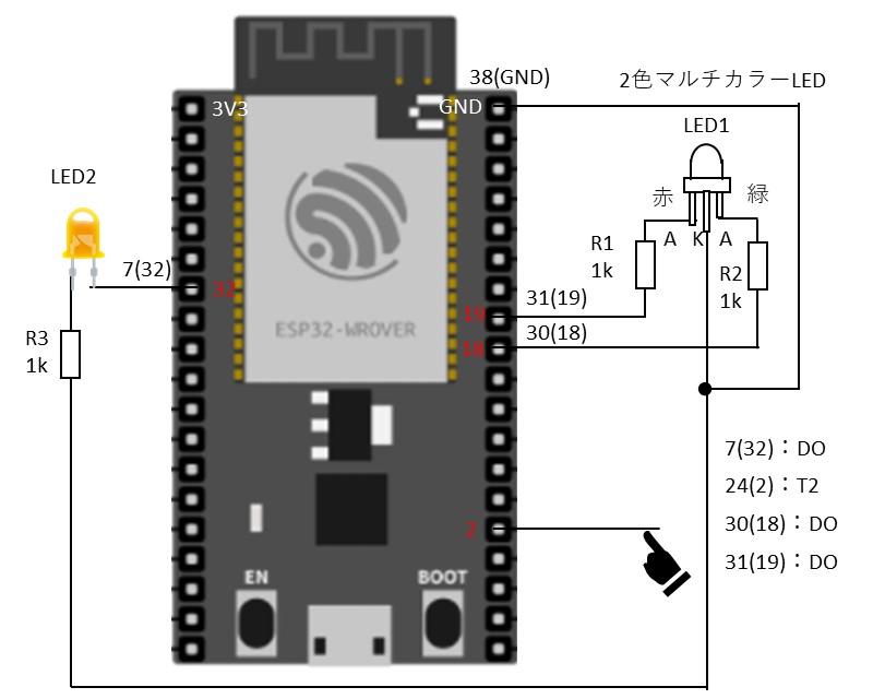 ホールセンサー/タッチセンサーの動作確認の回路図