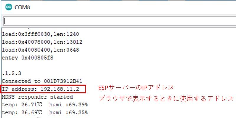動作確認(アクセスポイントの接続とIPアドレスの確認)