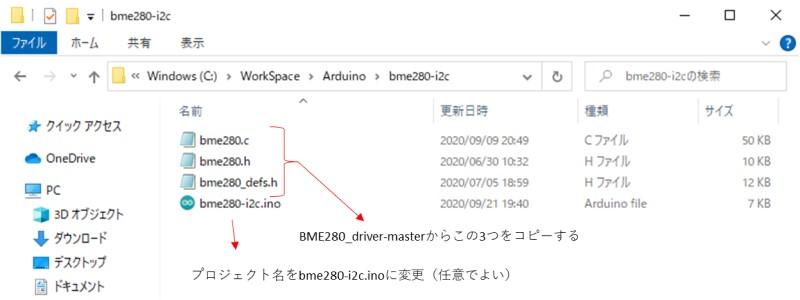 BME280のドライバーファイルを組み込む