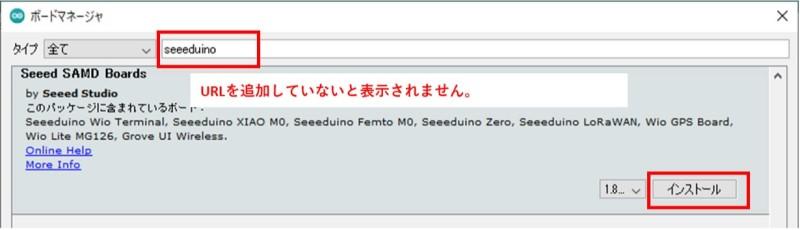 ボードマネージャでSeeed SAMD Boardsを選択してインストール