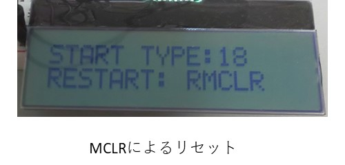 MCLRの動作確認